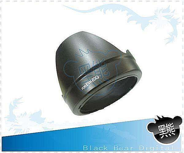 黑熊館 Canon 專用 EW-83G 可反扣遮光罩 EF 28-300mm f/3.5-5.6 L IS USM 太陽罩 EW83G 鏡頭遮光罩