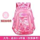 (開學季)書包小學生1-3-4-5年級女孩護脊女童後背包 兒童背包6-12周歲女生 全館9折起