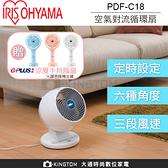 加贈手持風扇 IRIS PCF-C18  【24H快速出貨】定時氣流循環扇  靜音 節能 群光公司貨 保固一年