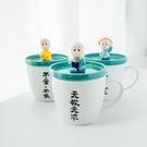 馬克杯日式簡約學生陶瓷杯男女帶蓋【奇趣小屋】