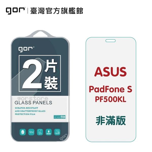 【GOR保護貼】ASUS 華碩 PadFone S PF500KL 9H鋼化玻璃保護貼 全透明非滿版2片裝 公司貨 現貨