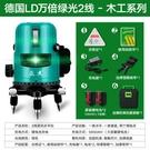 水平儀精準紅外線鐳射水平儀綠光自動調平2...