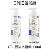 ENIE 雅如詩 CT-1 晶冰水療素 500ml 頭皮護髮 護髮 涼感護理