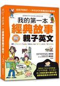 我的第一本經典故事親子英文:從孩子到孫子,一本可以代代相傳的英文學習書(軟精裝.