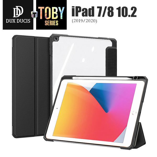 DD蘋果平板皮套 TOBY系列 iPad 7/8代 10.2吋(2019/2020)三折透明背蓋防摔保護殼 帶筆槽不含筆