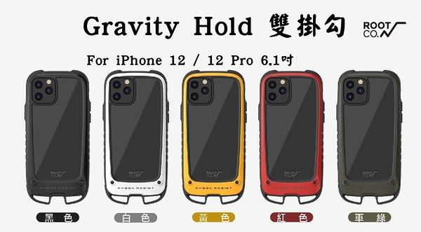 ~愛思摩比~ROOT CO. iPhone12/12Pro6.1吋 Gravity Hold 雙掛勾軍規防摔-現貨+預購