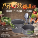 戶外炊具套裝(1-2人)野營套鍋組合鍋具便攜野餐餐具單人野炊燒烤 7Plus