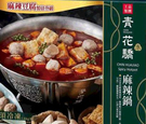 [COSCO代購] W133404 王品 冷凍青花驕經典麻辣鍋 1.6公斤