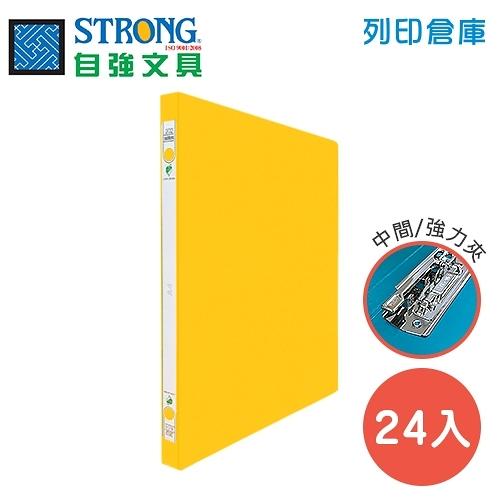 STRONG 自強 202 環保中間強力夾-黃 24入/箱