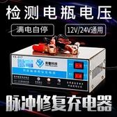 汽車電瓶充電器12v24v伏摩托車蓄電池全自動智慧通用型純銅充電機 極有家