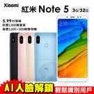 紅米Note 5 5.99吋 3/32G...