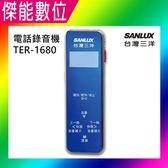 SANLUX 台灣三洋 電話錄音機【附16G】聲控錄音 語音模式/音樂模式 TER-1680