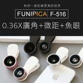 正品 FUNIPICA F-516 0.36X超廣角鏡頭+15X微距+魚眼 三合一通用型夾式鏡頭 自拍神器 手機鏡頭