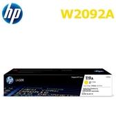 HP 119A 原廠黃色碳粉匣 W2092A