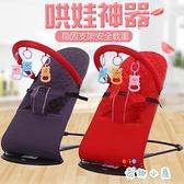 嬰兒搖搖椅寶寶搖籃安撫躺椅搖椅搖籃床【奇趣小屋】