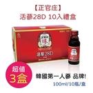 免運直出~【正官庄】活蔘28D 10入禮盒 3盒組