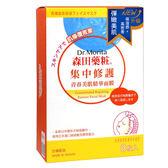 森田藥妝集中修護青春美肌精華面膜8入【愛買】