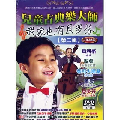兒童古典音樂大師-第二輯DVD