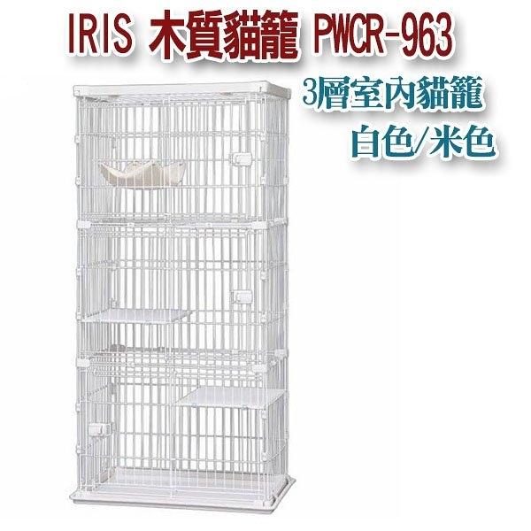 ★日本 IRIS 木紋質感 3層室內貓籠 (PWCR-963)有白/米2色可選