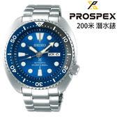 [萬年鐘錶] SEIKO PROSPEX 200米潛水 機械錶  海洋籃錶面 不鏽鋼錶帶 大錶徑 45mm 4R36-07D0B / SRPD21J1