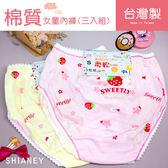 棉質女童內褲三枚組 (甜蜜草莓款) 台灣製造 No.715-席艾妮SHIANEY