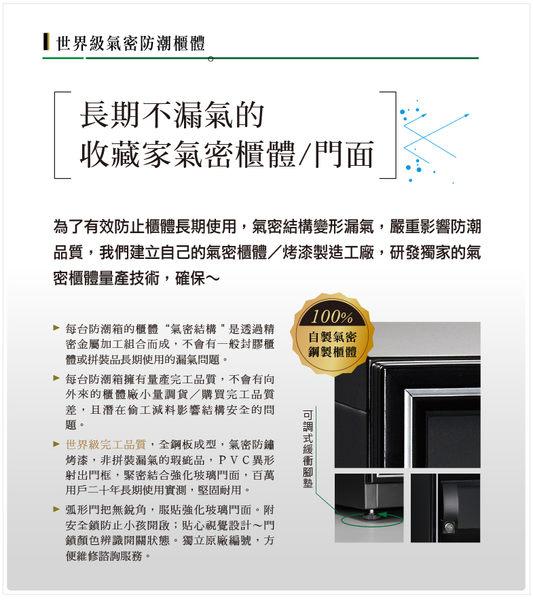 桃保科技@收藏家 AXH-280 高承載左右雙門電子防潮櫃