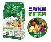 【LCB藍帶廚坊】五穀雜糧 - 新鮮蔬果 1.5KG 全犬用 - 狗飼料 - 素食狗可