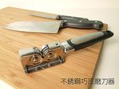 御膳坊不銹鋼巧匠磨刀器 磨刀神奇便利磨刀器剪刀菜刀水果刀【SV3219 】Loxin