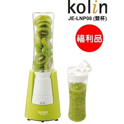 (福利品)【歌林】Tritan隨行杯生鮮果汁機*雙杯組(600ml) / 調理機 / 榨汁機 / JE-LNP08
