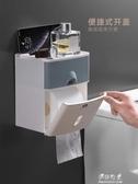 (快出)衛生紙盒衛生間紙巾廁紙置物架廁所家用免打孔創意防水抽紙捲紙筒