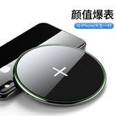 iphonex無線充電器蘋果XS手機iphoneXsMax三星s9通用QI專用XR原裝小米mix2s 『極客玩家』