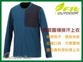 ╭OUTDOOR NICE╮維特FIT 男款吸濕排汗圓領長袖上衣 JW1111 藍綠色 排汗衣 運動上衣 T恤