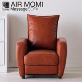 Lourdes皮質日式小沙發按摩椅(咖啡色)1633ca