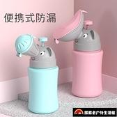 兒童便攜式小便器車載應急尿壺旅行馬桶女接尿器夜壺【探索者户外】