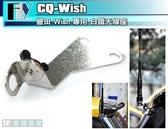 《飛翔無線》FLY CQ-Wish 豐田 Wish 專用 白鐵天線座〔鎖油壓挺桿螺絲位置固定 Toyota〕