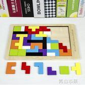 俄羅斯方塊積木兒童智力開發益智玩具3d立體拼圖3-4-6-8周歲男孩 青山市集