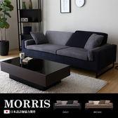 三人沙發 Morris莫里斯玩設計拼接三人布沙發 - 灰色 / 2色/ MODERN DECO