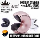 雙色金冠k88小海螺原裝正品!內有圖片教你看真假 不正包退,藍芽喇叭,台灣BSMI認證,NCC通通都有