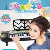 兒童電子琴初學寶寶益智樂器小鋼琴玩具琴【英賽德3C數碼館】