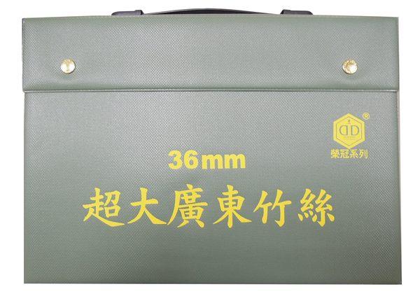義大文具-榮冠36mm超大廣東竹絲麻將組-(隨貨贈牌尺一組)