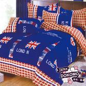 DOKOMO朵可•茉《時尚倫敦》100%MIT台製舒柔棉-雙人加大(6*6.2尺)三件式百貨專櫃精品薄床包枕套組