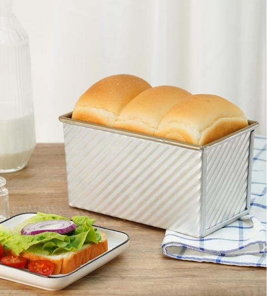 烘焙模具 糕點蛋糕模具 吐司模具450克 帶蓋烘焙家用長方形不沾小土司盒子烤面包模具