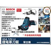BOSCH 德國博世 GSA 12V-Li 鋰電軍刀鋸 單主機