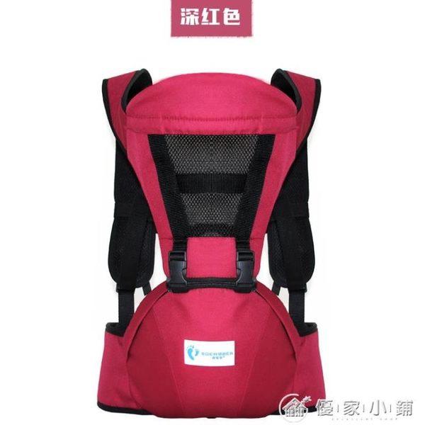 多功能嬰兒背帶腰凳四季通用多功能前抱式寶寶坐凳 優家小鋪
