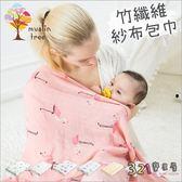 包巾紗布蓋被-竹纖維荷蘭Muslin tree雙層嬰兒空調被-321寶貝屋
