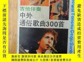 二手書博民逛書店罕見吉他伴奏《中外通俗歌曲300首》Y14328 上海文藝出版社