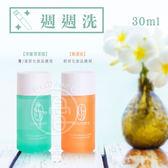LSY 林三益 刷具清潔液(水洗液) 30ml/瓶 - 兩款任選【i -優】