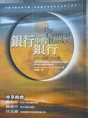 【書寶二手書T3/財經企管_ONW】銀行中的銀行-全球中央銀行的故事_Marjorie Deane