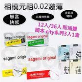 【J-Love】sagami 相模元祖 002超激薄 36入加大 保險套 加贈好禮okamoto city系列3入