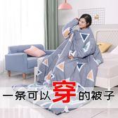 懶人被子客廳看電視沙發被純棉兒童冬袖被冬天玩電腦可穿衣服『輕時光』